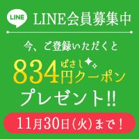 LINE特典