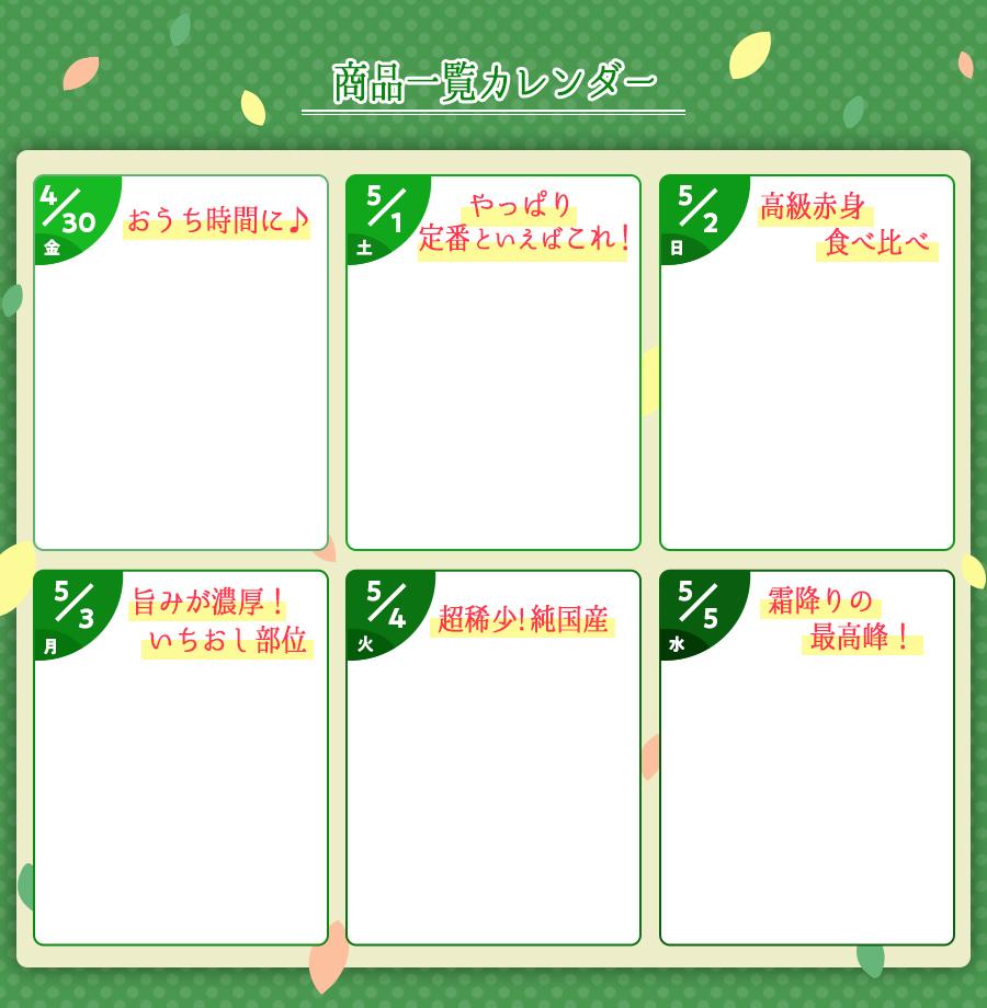 商品一覧カレンダー