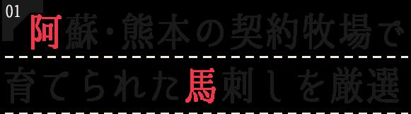 阿蘇・熊本の契約牧場で育てられた馬刺しを厳選