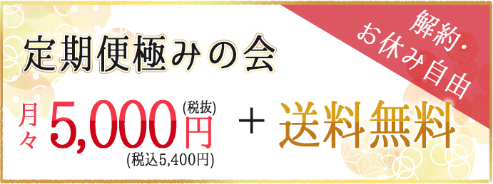定期便:月々5000円&送料無料