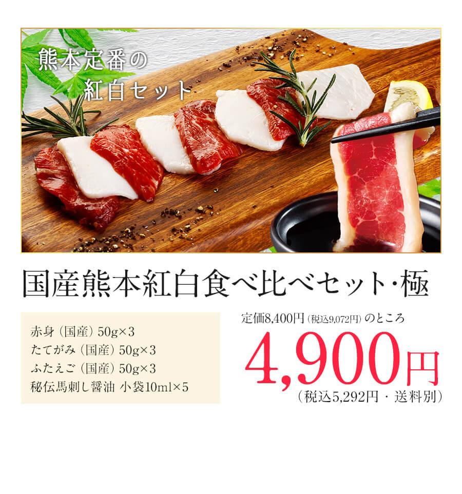 国産熊本紅白食べ比べセット